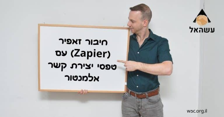 חיבור זאפיר (Zapier) עם טפסי יצירת קשר אלמנטור