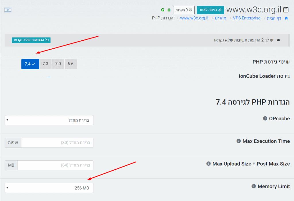 מסך הגדרות PHP