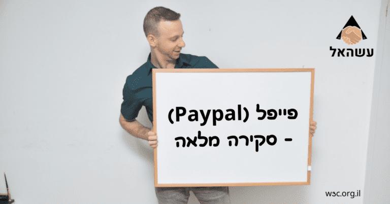 פייפל (Paypal) - סקירה מלאה