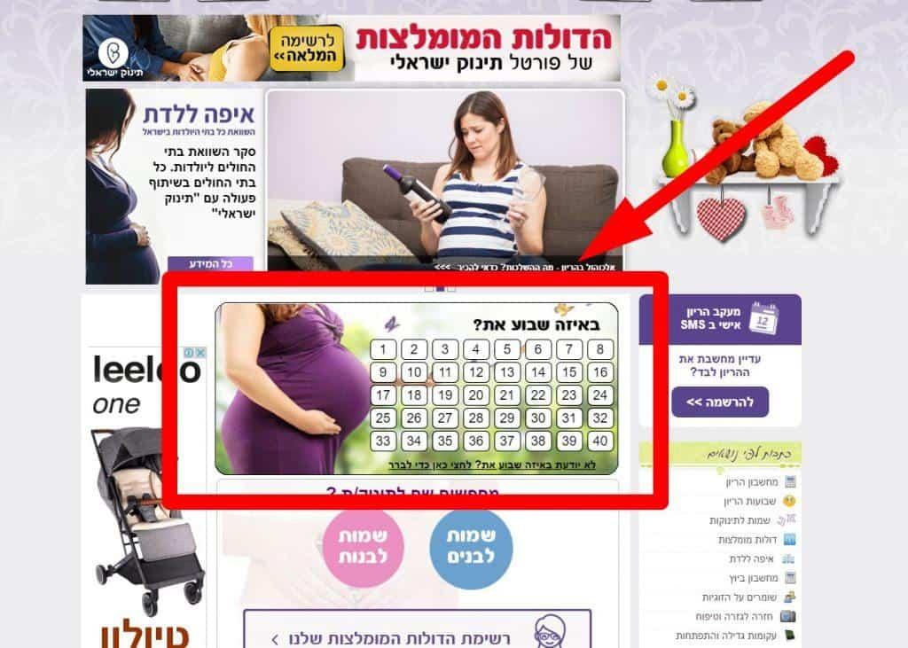 תינוק ישראלי