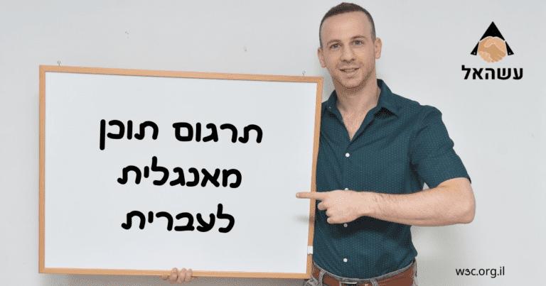תרגום תוכן מאנגלית לעברית