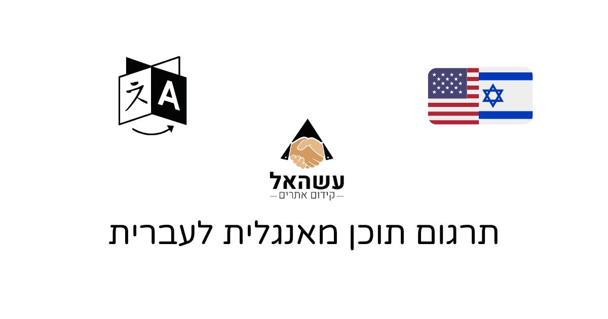 תמונת שער למאמר תרגום תוכן מאנגלית לעברית