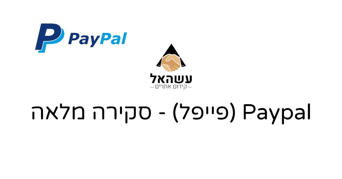 Paypal (פייפל) - סקירה מלאה
