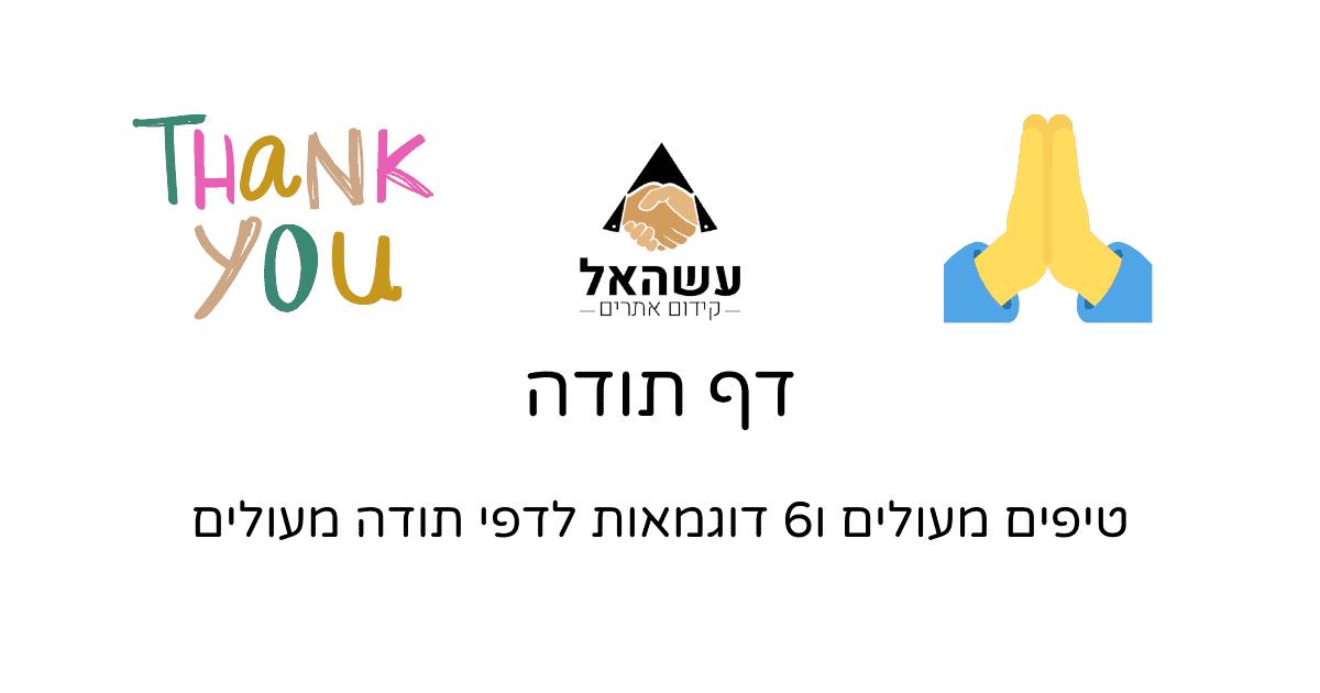 דף תודה