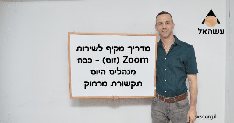 מדריך מקיף לשירות Zoom (זום) - ככה מנהלים היום תקשורת מרחוק