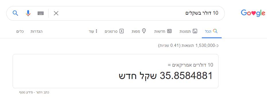 מחשבון המרה בתוך גוגל