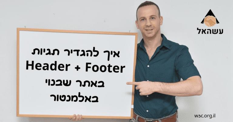 איך להגדיר תגיות Header + Footer באתר שבנוי באלמנטור