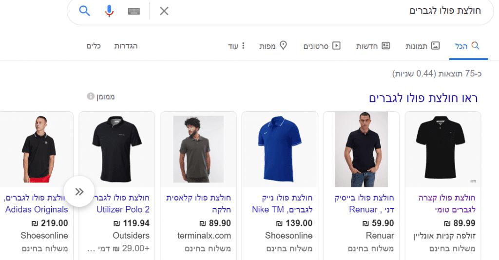 חיפוש בגוגל חולצות פולו לגברים