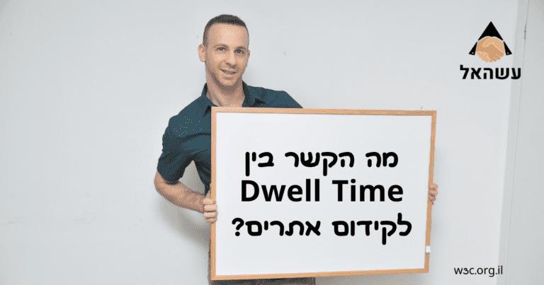 מה הקשר בין Dwell Time לקידום אתרים_