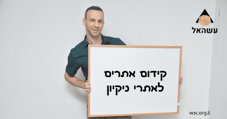 קידום אתרים לאתרי ניקיון
