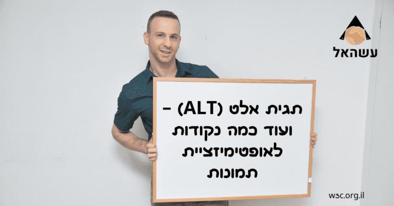 תגית אלט (ALT) – ועוד כמה נקודות לאופטימיזציית תמונות