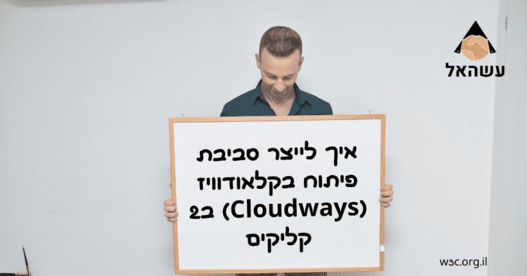 איך לייצר סביבת פיתוח בקלאודוויז (Cloudways) ב2 קליקים