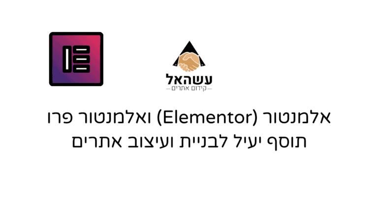 אלמנטור (Elementor) ואלמנטור פרו