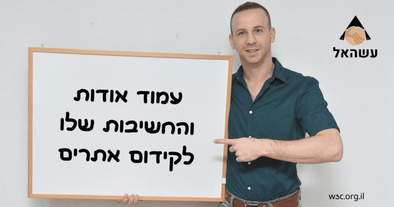 עמוד אודות והחשיבות שלו לקידום אתרים