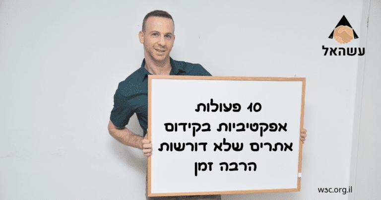 10 פעולות אפקטיביות בקידום אתרים שלא דורשות הרבה זמן