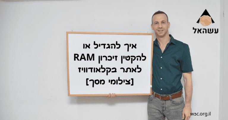 איך להגדיל או להקטין זיכרון RAM לאתר בקלאודוויז [צילומי מסך]