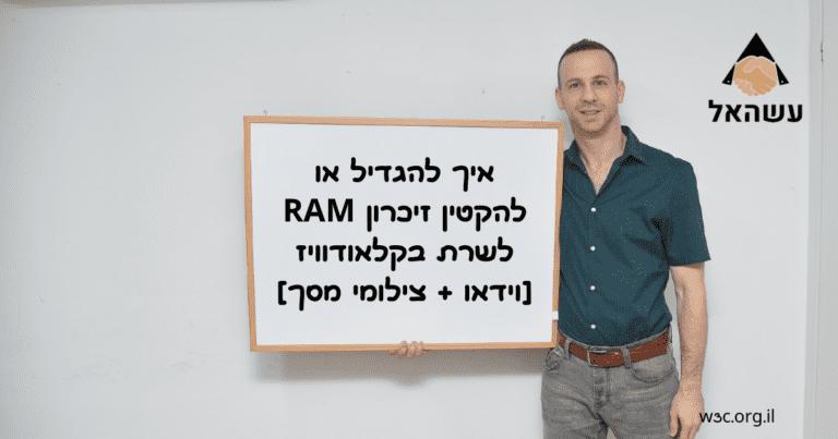 איך להגדיל או להקטין זיכרון RAM לשרת בקלאודוויז [וידאו + צילומי מסך]
