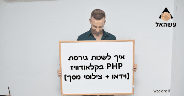איך לשנות גירסת PHP בקלאודוויז [וידאו + צילומי מסך]