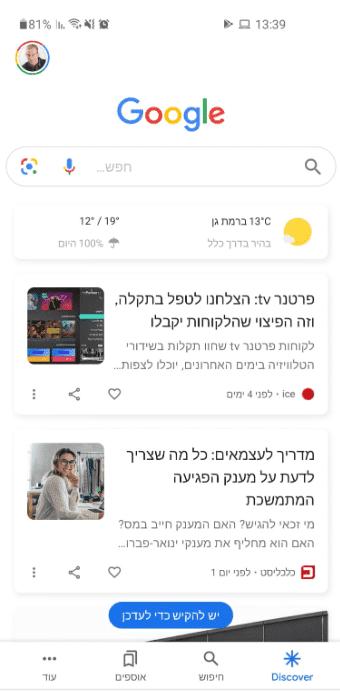 אפליקציית גוגל