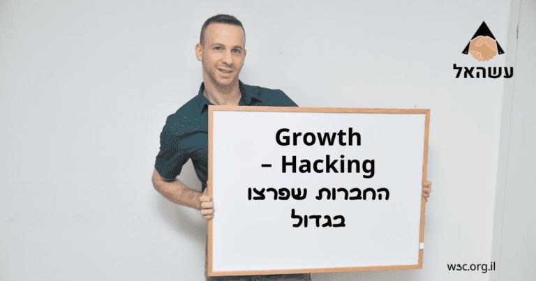 Growth Hacking – החברות שפרצו בגדול