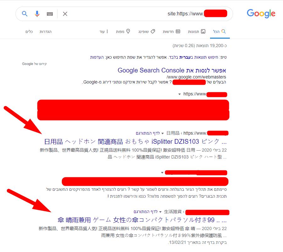 איתור אתר פרוץ על ידי פקודת site