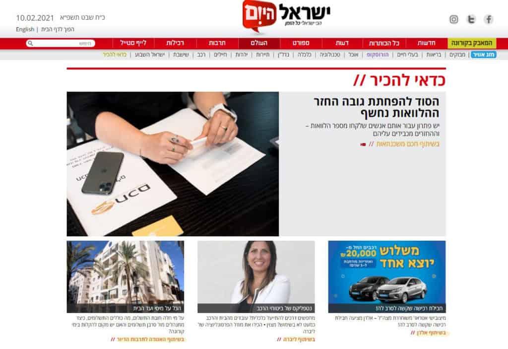 תוכן שיווקי ישראל היום