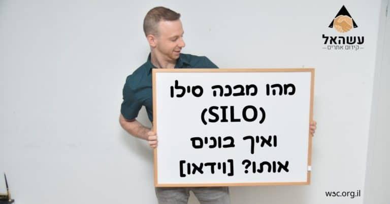 מהו מבנה סילו (SILO) ואיך בונים אותו? [וידאו]