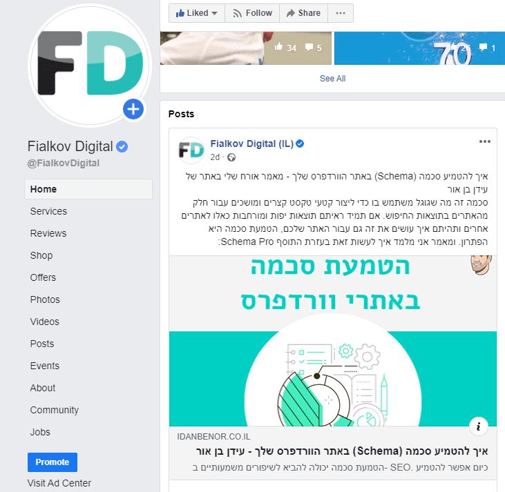דוגמא של עמוד עסקי בפייסבוק