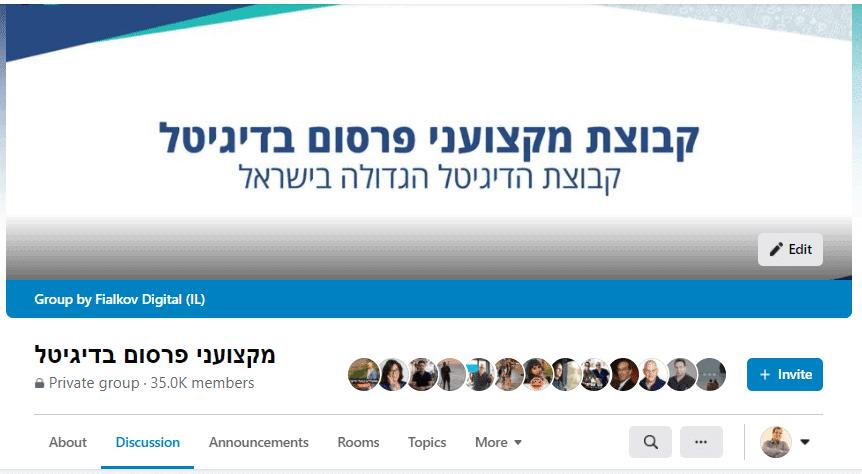 דוגמא של קבוצה בפייסבוק