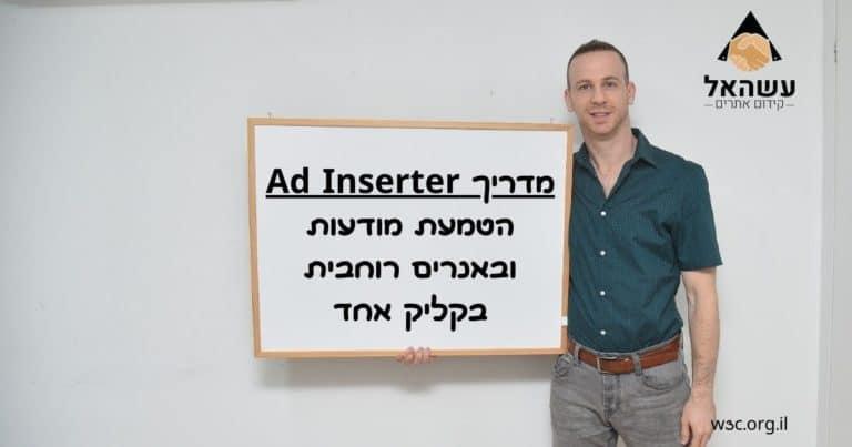 מדריך Ad Inserter - הטמעת מודעות ובאנרים רוחבית בקליק אחד