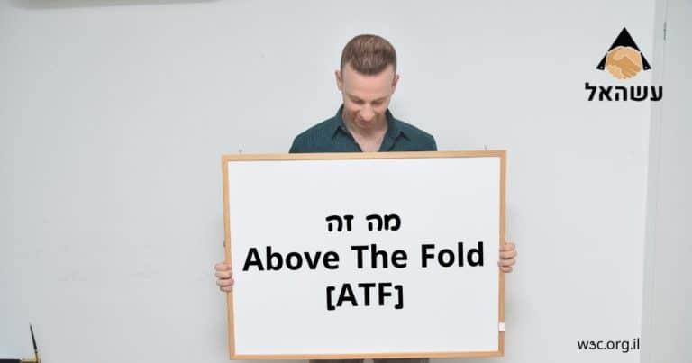 מה זה above the fold - atf