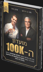מועדון ה-100K ספר