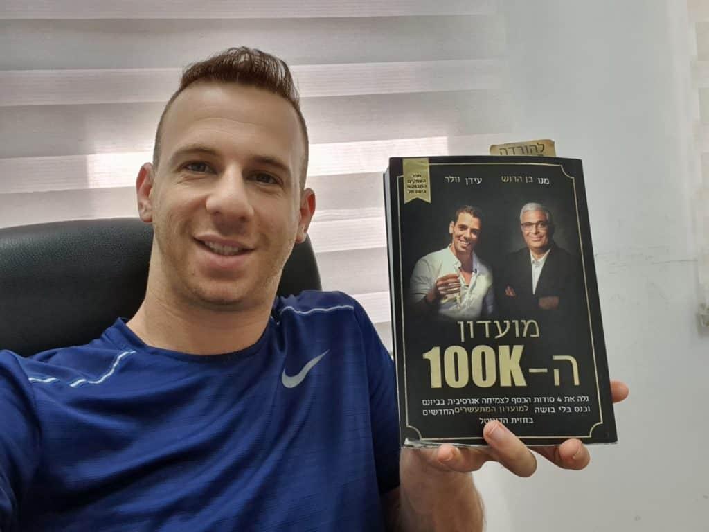 מועדון ה-100K