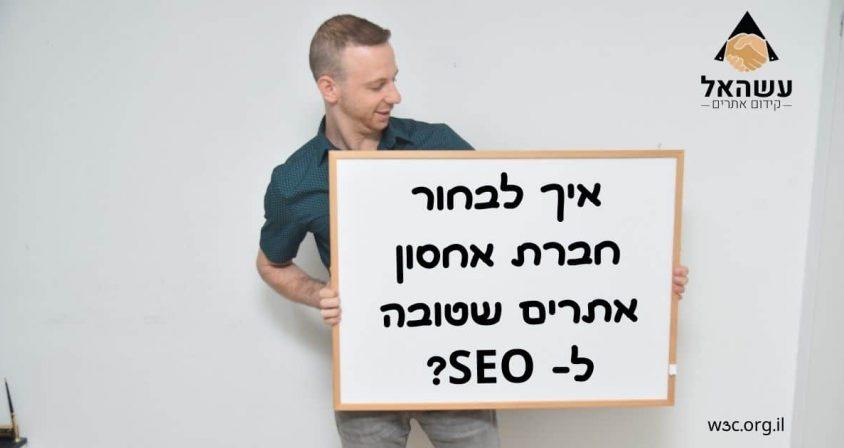 איך לבחור חברת אחסון אתרים שטובה ל - SEO
