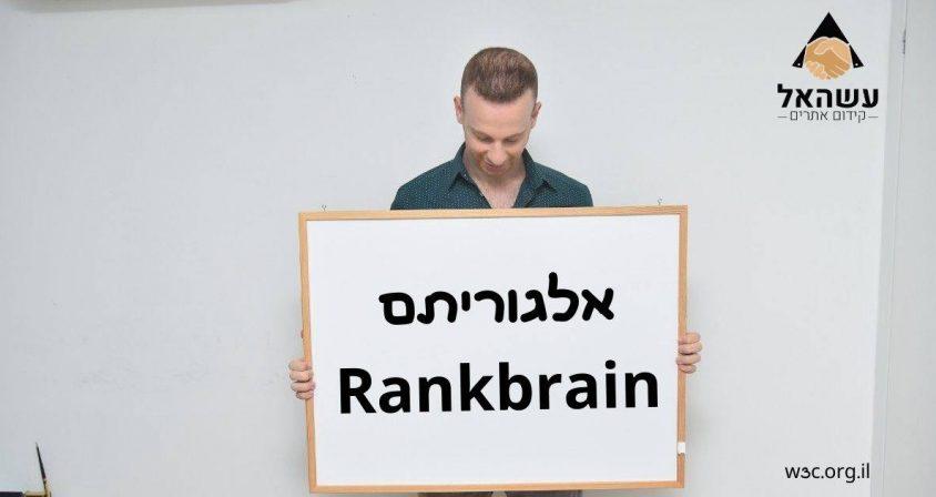 אלגוריתם Rankbrain