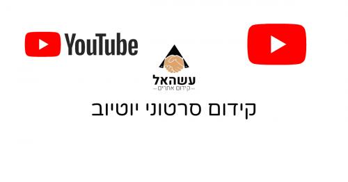 הורדת סרטונים מיוטיוב