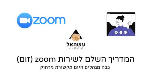 תמונת שער למאמר: המדריך השלם לשירות zoom (זום)