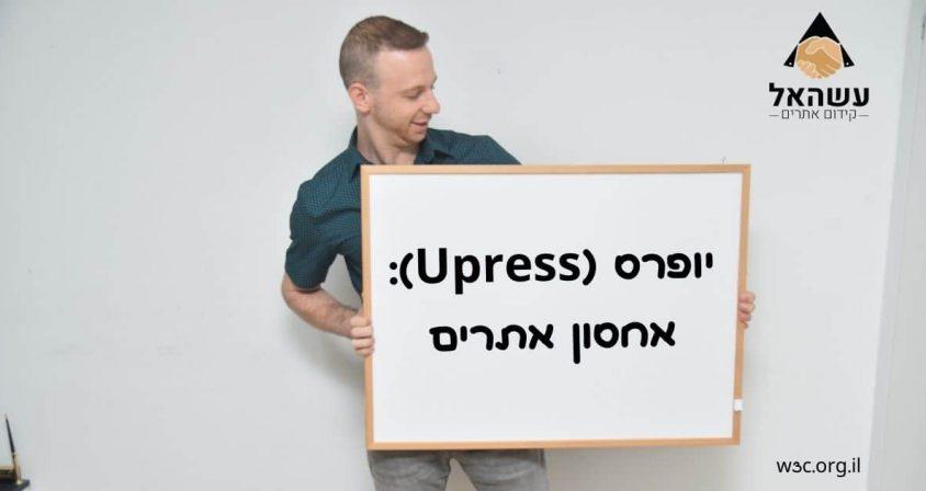 יופרס (Upress): אחסון אתרים