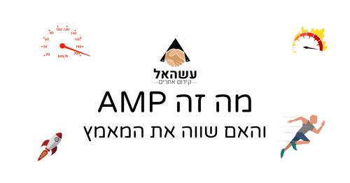 מה זה AMP