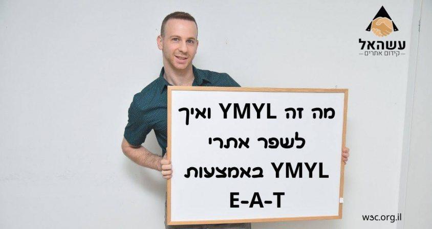 מה זה YMYL ואיך לשפר אתרי YMYL באמצעות E-A-T