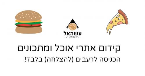 קידום אתרים לאתרי אוכל ומתכונים