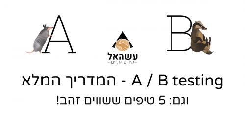 a.b testing