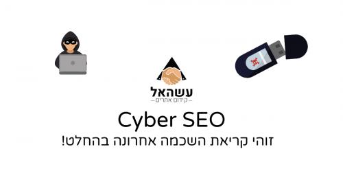 cyber seo