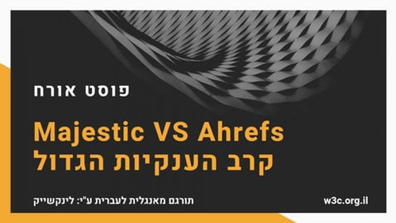 קרב הענקיות: Ahrefs מול Majestic